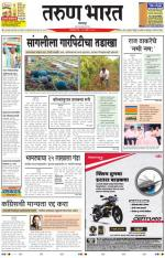 Tarun Bharat Kolhapur - Read on ipad, iphone, smart phone and tablets