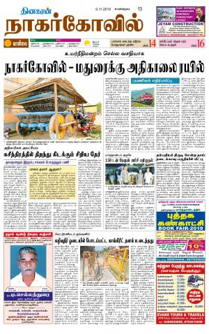 Kanyakumari-Nagarcoil Supplement