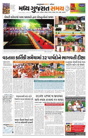 Madhya Gujarat Samay