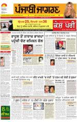 Jalandhar   : Punjabi jagran News : 10th March 2014 - Read on ipad, iphone, smart phone and tablets.