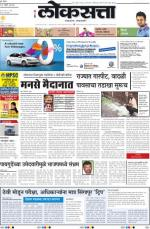 loksatta pune - Read on ipad, iphone, smart phone and tablets