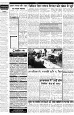 Jansatta, Hindi, 10/03/2014 - Read on ipad, iphone, smart phone and tablets.