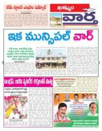 Khammam - Read on ipad, iphone, smart phone and tablets