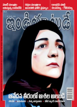India Today Telugu-18th March 2014 - Read on ipad, iphone, smart phone and tablets.