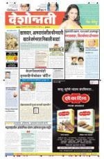 11th Mar Buldhana - Read on ipad, iphone, smart phone and tablets.