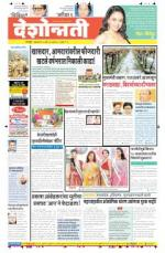 11th Mar Nagpur - Read on ipad, iphone, smart phone and tablets.