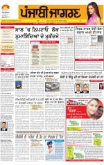 Gurdaspur   : Punjabi jagran News : 11th March 2014 - Read on ipad, iphone, smart phone and tablets.