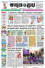 Kannada Prabha - Belgaum