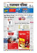 Rajasthan Patrika Udaipur - Read on ipad, iphone, smart phone and tablets