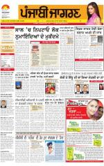 Ludhiana   : Punjabi jagran News : 11th March 2014 - Read on ipad, iphone, smart phone and tablets.
