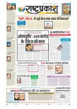 11th Mar Rashtraprakash - Read on ipad, iphone, smart phone and tablets.