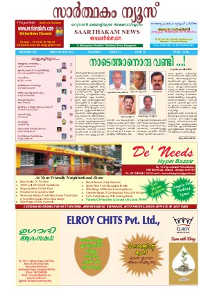 SAARTHAKAMNEWS - Read on ipad, iphone, smart phone and tablets.