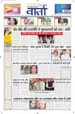 11-03-2014 Hindi - Read on ipad, iphone, smart phone and tablets.