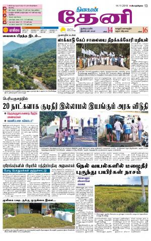Theni-Madurai Supplement