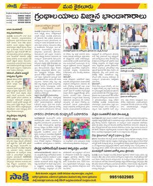 Krishna Constituencies