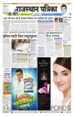 Rajasthan Patrika Jodhpur - Read on ipad, iphone, smart phone and tablets