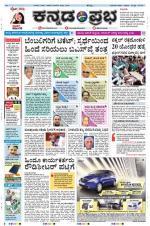 Kannada Prabha - Hubli - Read on ipad, iphone, smart phone and tablets.