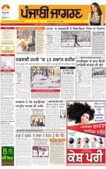 Jalandhar Dehat : Punjabi jagran News : 12th March 2014 - Read on ipad, iphone, smart phone and tablets.