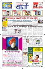 12-03-2014 HIndi - Read on ipad, iphone, smart phone and tablets.