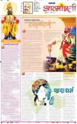 13th Mar Attmonnati - Read on ipad, iphone, smart phone and tablets.
