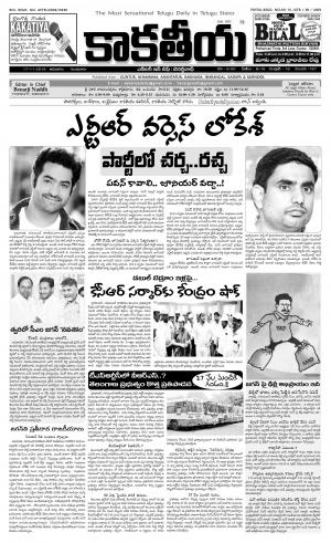 Kakatiya Daily (Main)