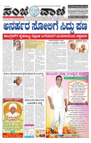 Vijayapura