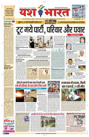 Yashbharat Bhopal