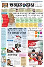 Kannada Prabha - Shimoga - Read on ipad, iphone, smart phone and tablets.