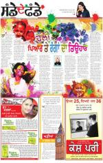 Supplement  : Punjabi jagran News : 16th March 2014 - Read on ipad, iphone, smart phone and tablets.