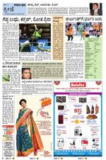 Kannada Prabha - Mangalore - Read on ipad, iphone, smart phone and tablets.