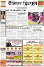Dainik Tribune (Ambala Edition) - Read on ipad, iphone, smart phone and tablets