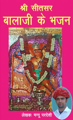 Shri Sitsar Balaji Ke Bhajan - by Mannu Paradeshi (श्री सीतसर बालाजी के भजन - मन्नू परदेशी) - Read on ipad, iphone, smart phone and tablets.