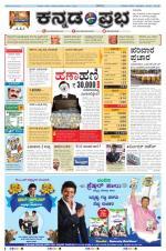 Kannada Prabha - Shimoga