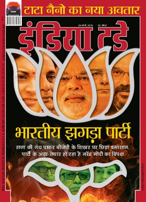 India Today Hindi-26th March 2014 - Read on ipad, iphone, smart phone and tablets.