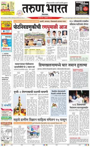 Tarun Bharat Belgaum District