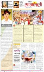 20th Mar Attmonnati - Read on ipad, iphone, smart phone and tablets.