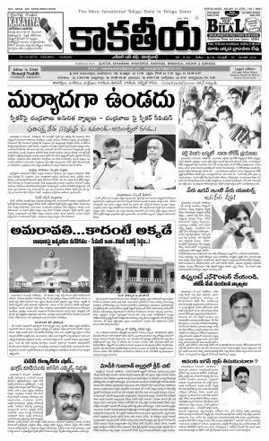 Kakatiya Daily (Main)