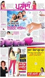 Supplement   : Punjabi jagran News : 22nd March 2014 - Read on ipad, iphone, smart phone and tablets.