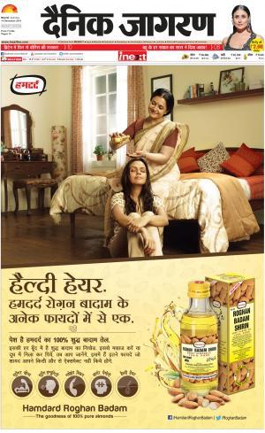 Meerut Hindi ePaper, Meerut Hindi Newspaper - InextLive