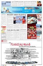 Kannada Prabha - Bangalore