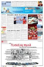 Kannada Prabha - Bangalore - Read on ipad, iphone, smart phone and tablets