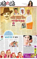 Supplement  : Punjabi jagran News : 23rd March 2014 - Read on ipad, iphone, smart phone and tablets.