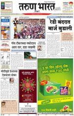Tarun Bharat Sindhudurg