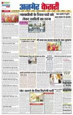 Rajasthan Kesari