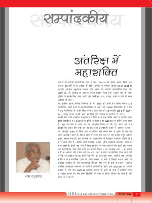 FIRE February 2014, Hindi edition
