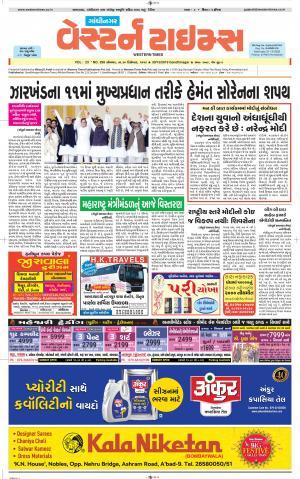 Gandhinagar Guj. - Discontinued
