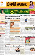 Tarantaran  : Punjabi jagran News : 28th March 2014 - Read on ipad, iphone, smart phone and tablets.