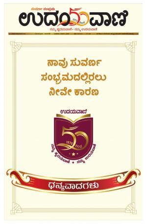 Davanagere Edition