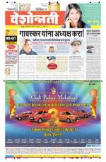 28th Mar Gadchiroli - Read on ipad, iphone, smart phone and tablets.