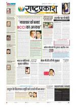 28th Mar Rashtraprakash - Read on ipad, iphone, smart phone and tablets.